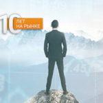 AForex 10 лет на рынке брокерских услуг