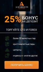 25%Amarkets
